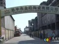 关注:28日堵塞恩平某陶瓷厂事件新进展