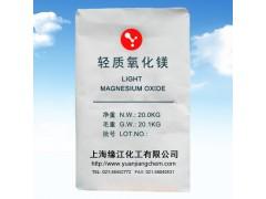 98%专业供应轻质氧化镁 工业级氧化镁 无毒,无味